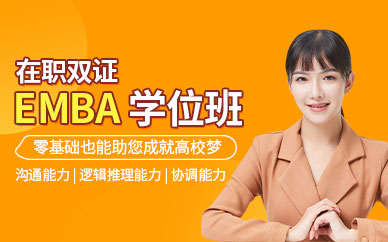 北京学威国际在职双证emba学位培训班