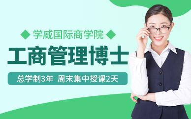 北京学威国际工商管理博士培训班