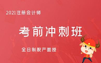 北京财科注册会计师靠前冲刺班培训课程