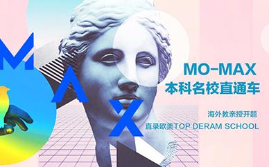 武汉美行思远艺术留学本科名校直申计划