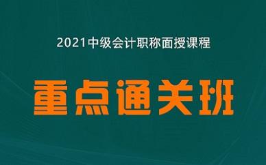 北京财科中级会计职称培训课程