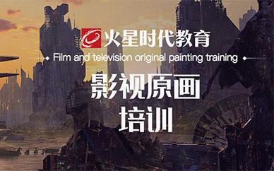 武汉火星时代影视原画培训课程