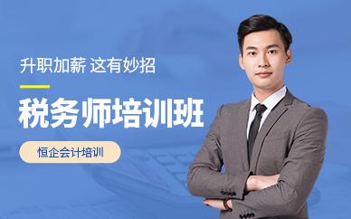 武汉恒企税务师培训课程