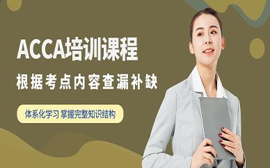 武汉恒企ACCA培训课程