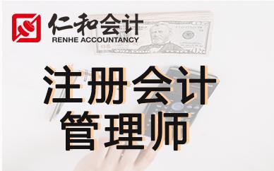 武汉仁和注册会计管理师CMA培训