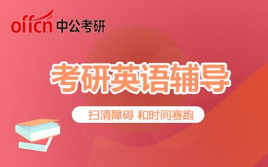 武汉中公考研一对一考研英语辅导班