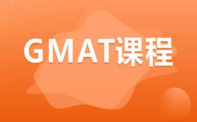 武汉新航道GMAT培训培训课程