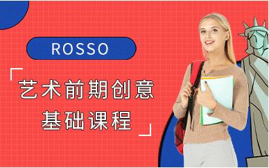 武汉ROSSO艺术前期创意基础培训课程