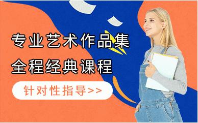 武汉ROSSO艺术作品集经典培训课程