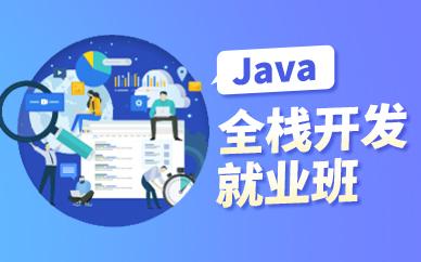石家庄博为峰java全栈开发就业班