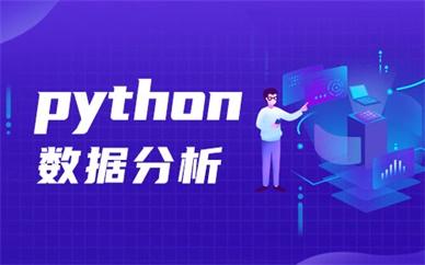武汉博为峰Python培训课程