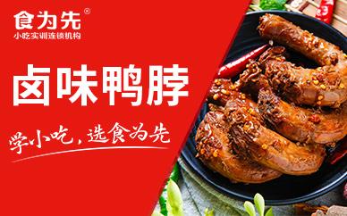 广州食为先卤味培训