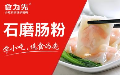 广州食为先肠粉培训