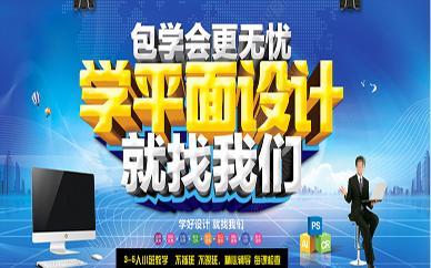 武汉赛比尔平面设计培训课程