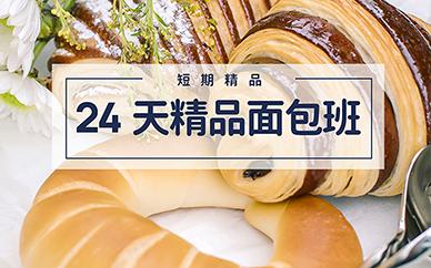 上海王森精品蛋糕培训班