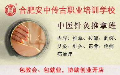 合肥安中传古催乳师培训