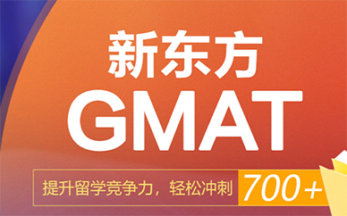 武汉新东方GMAT考试培训班