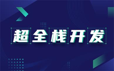 北京博为峰超全栈开发培训课程