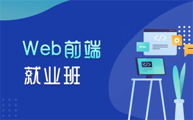 北京博为峰web前端就业培训班