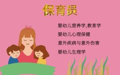 重庆喜佳联保育员培训课程