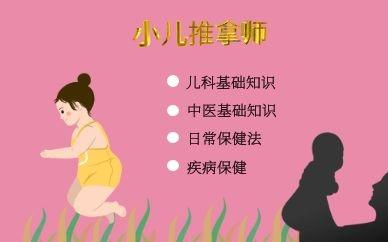 重庆喜佳联小儿推拿培训课程