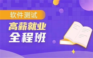 重庆博为峰软件测试培训课程