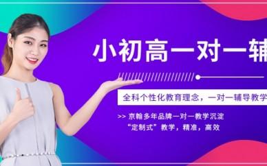 北京京翰教育小初高一对一全科辅导课程