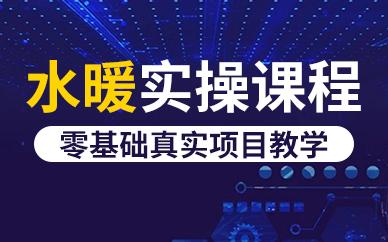 北京市政实操零基础真实项目教学课程培班