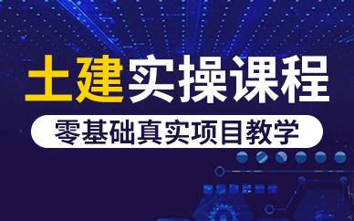 北京土建零基础真实项目教学培训课程班