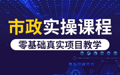 北京水暖零基础真实项目教学课程培训班