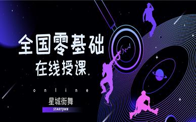 北京星城街舞Urbandance(编舞)培训课程