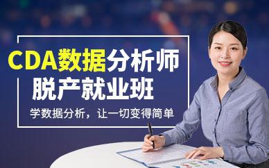 北京国富如荷CDA数据分析师脱产就业班课程