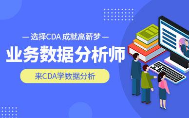 北京国富如荷业务数据分析师培训课程