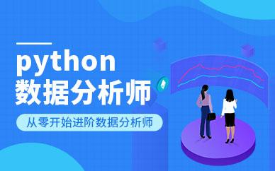 北京Python数据分析师培训班