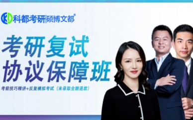深圳硕博文都考研复试培训班