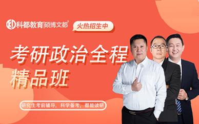 深圳考研政治全程精品培训班