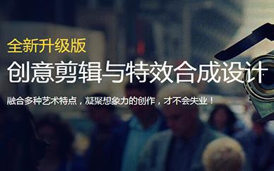 上海汇众教育创意剪辑与特效合成设计培训班