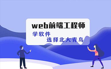 北京北大青鸟Web前端工程师实战班
