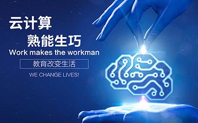 北京北大青鸟云计算工程师培训课程