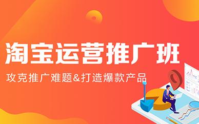 深圳淘宝运营推广实战培训班