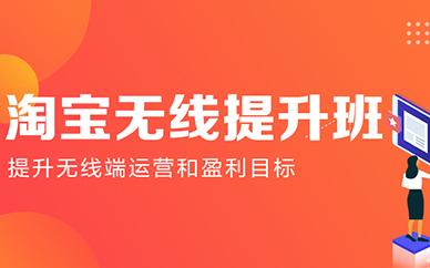 深圳淘宝无线流量提升培训班
