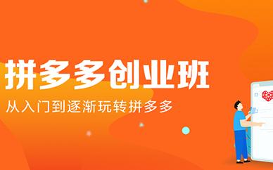 深圳拼多多开店创业培训班