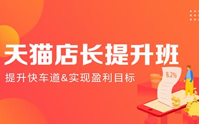 深圳天猫店长提升培训班
