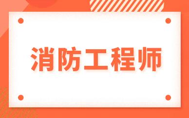 上海学天教育一级消防工程师培训课程