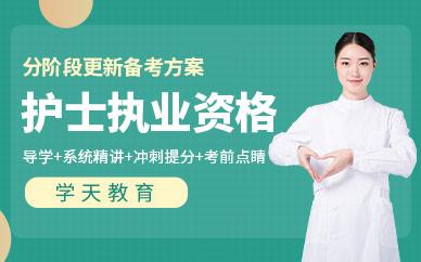 上海学天教育护士执业资格考试培训