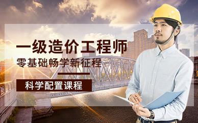 上海学天教育一级造价工程师课程
