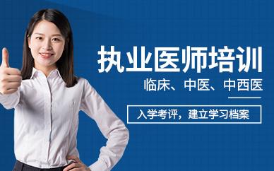 上海优路教育执业医师培训班