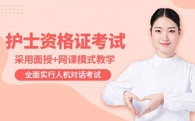 上海优路教育护士资格培训班