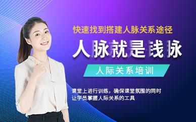 上海新励成人际关系沟通培训课程