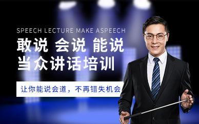 上海新励成当众讲话口才培训班